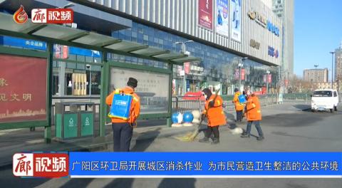 廊視頻丨廣陽區環衛局開展城區消殺作業為市民營造衛生整潔的公共環境