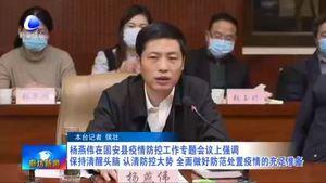 杨燕伟在固安县疫情防控工作专题会议上强调 保持清醒头脑 认清防控大势  全面做好防范处置疫情的充足准备