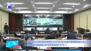 杨晓和在全市新冠肺炎疫情防控工作领导小组会议暨视频调度会议上强调 精准有效加强疫情防控 科学有序恢复生产生活