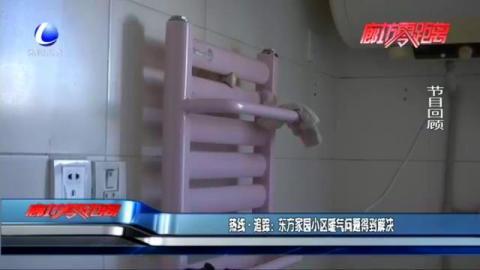 热线·追踪:东方家园小区暖气问题得到解决