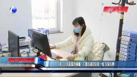 第三人民医院肖颖娜:打着点滴回防疫一线 为你点赞