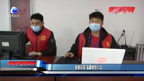 疫情防控 志愿者在行动