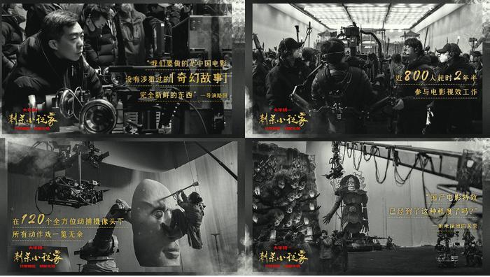 《刺殺小說家》發布視效特輯
