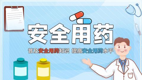 安全用藥知識宣傳
