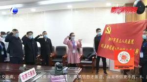 廊坊市三院举行党员宣誓意识 重温入党誓词