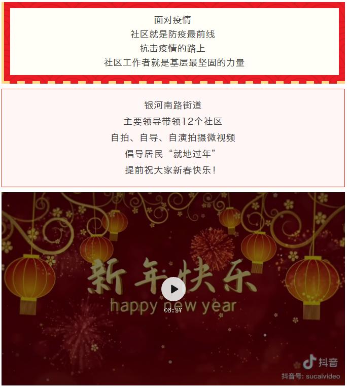 """银河南微视频:新春的祝福送给""""就地过年""""的你"""