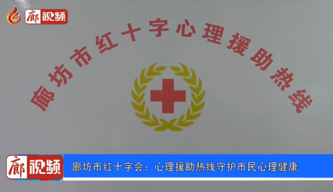 廊視頻 市紅十字會:心理援助熱線守護市民心理健康