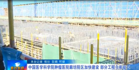 中国医学科学院肿瘤医院廊坊院区加快建设 部分工程今年竣工