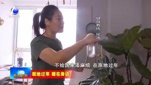 三河燕郊务工人员春节不返乡 就地过新年