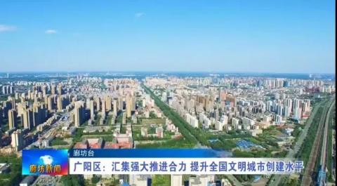 广阳区:汇集强大推进合力 提升全国文明城市创建水平