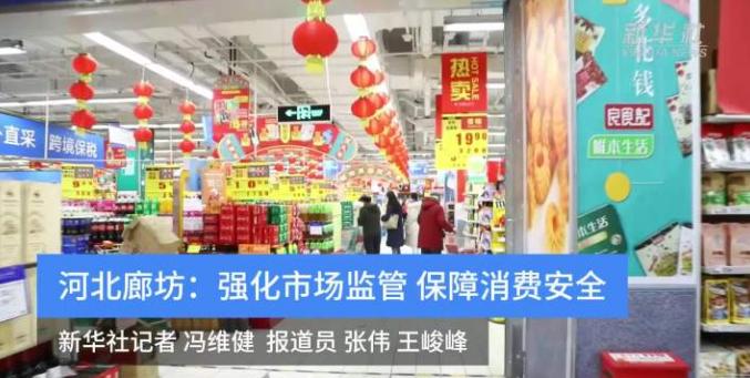 河北廊坊:强化市场监管 保障消费安全