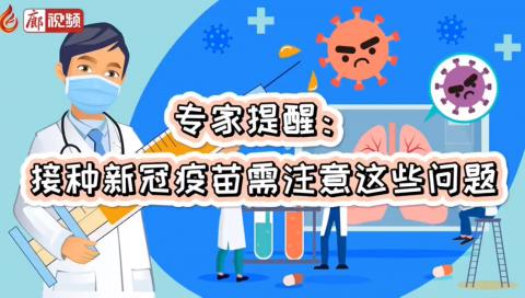 廊視頻|專家提醒:接種新冠疫苗需注意這些問題