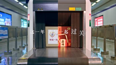 公益廣告《迎新春 致敬奮斗的我們》