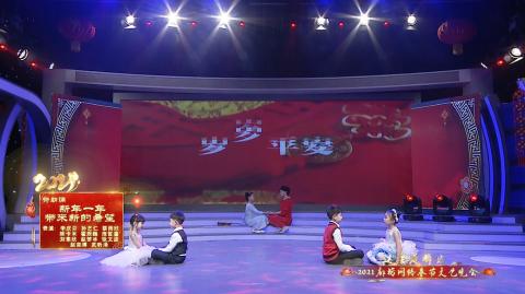 2021廊坊網絡春節文藝晚會精品節目賞析——《新年一年 帶來新的希望》