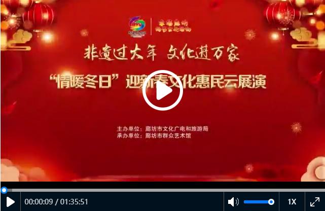 """非遗过大年 文化进万家 """"情暖冬日""""迎新春文化惠民云展演——综艺专场"""