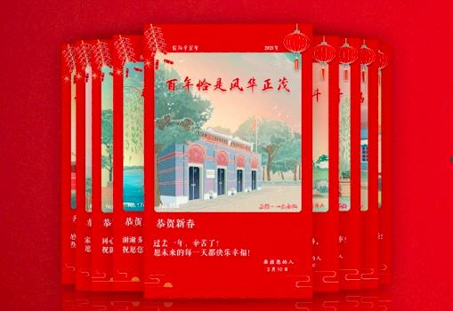今年春节,这张特殊的贺卡,你想送给谁