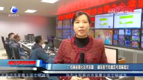 广电网络强化技术保障 确保春节电视信号清晰稳定