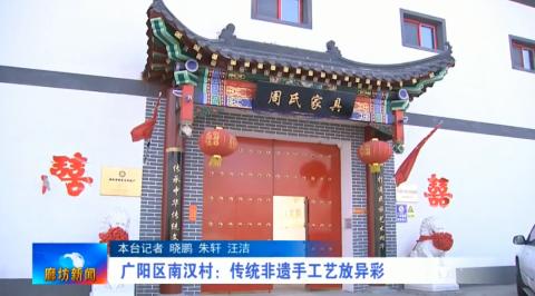 广阳区南汉村:传统非遗手工艺放异彩