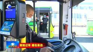 公交司机:就地过年 在安全运营中度过春节