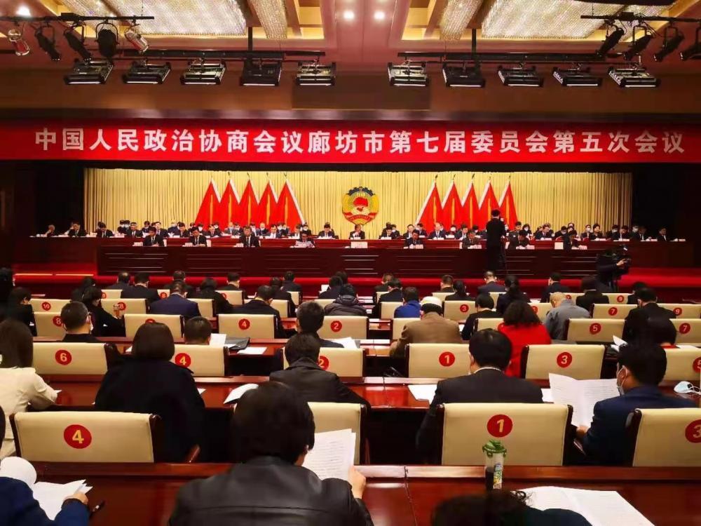政協廊坊市第七屆委員會第五次會議開幕
