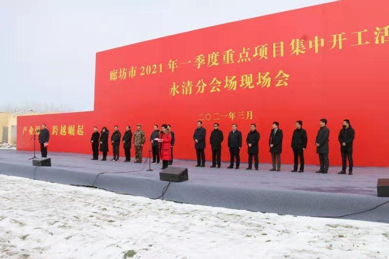 河北永清:10个重点项目集中开工 ,总投资60.11亿元!