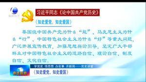 習近平同志《論中國共產黨歷史》