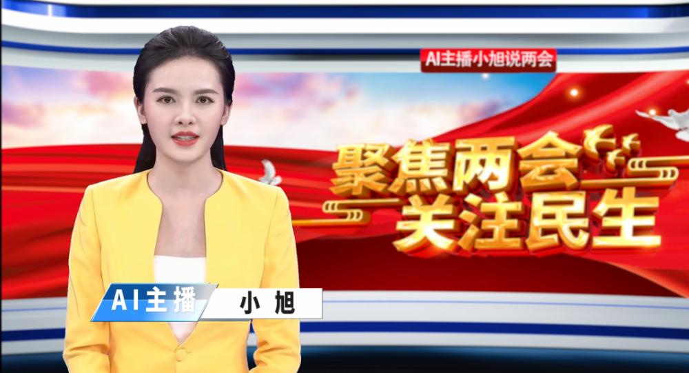 """香河县融媒体中心虚拟主播首次亮相香河""""两会"""""""