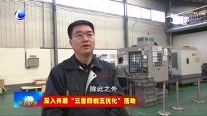 永清县科技工信局:支持科技创新 助力企业发展