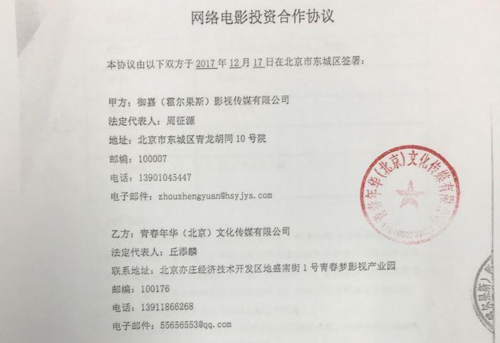 """皇氏集团被举报财务造假 子公司亿元投资项目""""子虚乌有"""""""