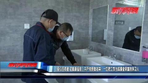 【奋斗百年路 启航新征程】共产党员张桂林:一位把工作当成事业来做的环卫人