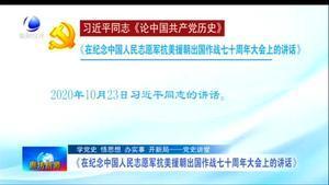 在纪念中国人民志愿军抗美援朝出国作战七十周年大会上的讲话