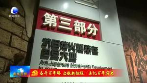 固安革命紀念館:依托紅色資源 開展革命傳統教育