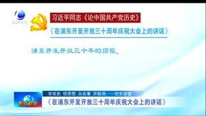 學黨史 悟思想 辦實事 開新局——黨史講堂《在浦東開發開放三十周年慶祝大會上得講話》