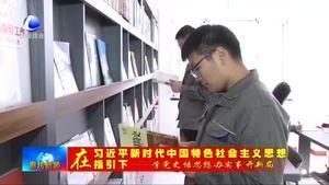 大廠縣推進黨史學習教育走深走實