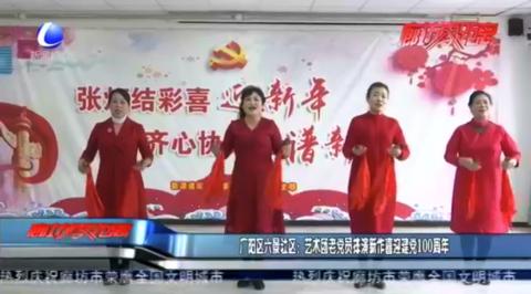 廣陽區六景社區:藝術團老黨員排演新作喜迎建黨100周年