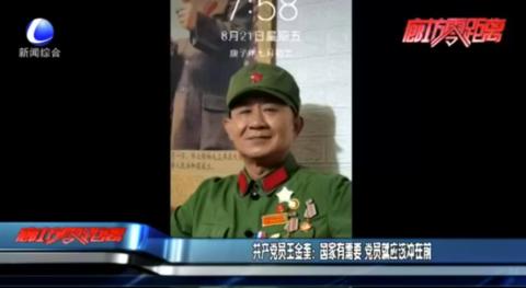 共产党员王金奎:国家有需要 党员就应该冲在前