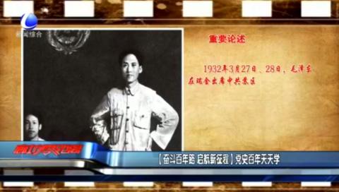 【奋斗百年路 起航新征程】党史百年天天学