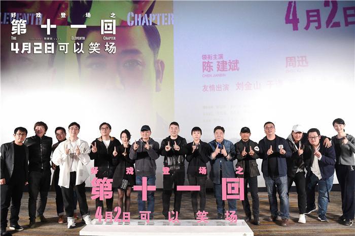電影《第十一回》首映 陳建斌第二部導演作品更荒誕