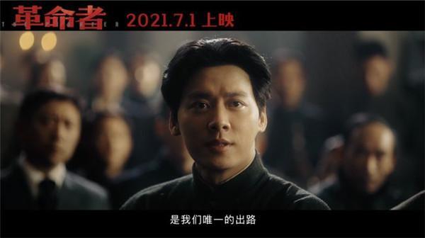 李易峰演毛澤東,《革命者》官宣主演陣容