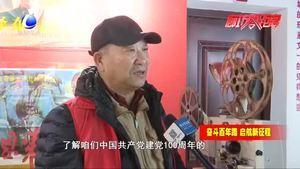 """【奋斗百年路 起航新征程】馨境界社区:""""初心馆""""里学党史"""