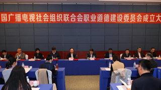 中廣聯合會成立職業道德建設委員會 倡議廣播電視從業者抵制抄襲剽竊等行為