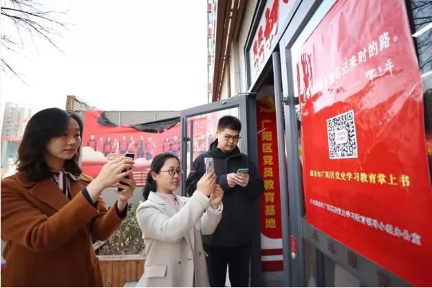 """廊坊广阳区""""党史学习教育掌上书""""上线"""
