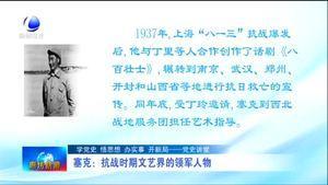 學黨史 悟思想 辦實事 開新局——黨史講堂 塞克:抗戰時期文藝界的領軍人物