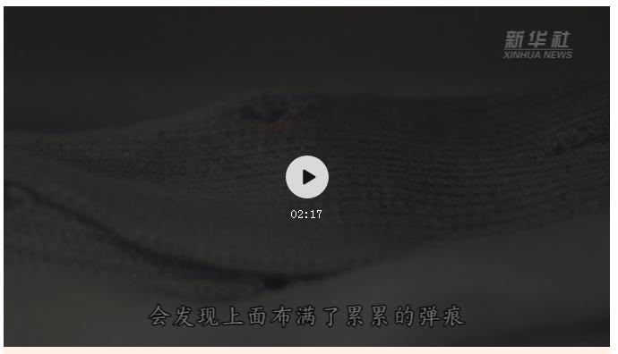 巾幗學黨史 · 百年正輝煌丨7個彈孔的羊毛背心 銘記血色青春