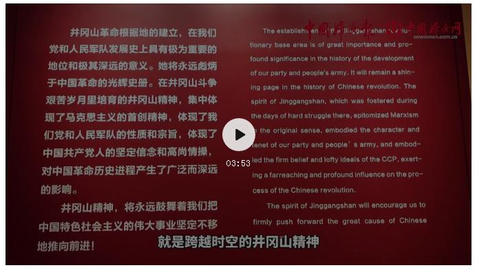 百名女大學生講述100個黨史故事〡井岡山女紅軍,一個崇高又圣潔的稱謂