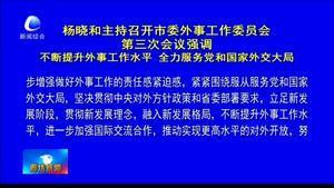 楊曉和主持召開市委外事工作委員會第三次會議強調 不斷提升外事工作水平 全力服務黨和國家外交大局
