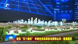 京津冀固安國際商貿城:打造現代商貿物流重要基地 助力區域經濟高質量發展