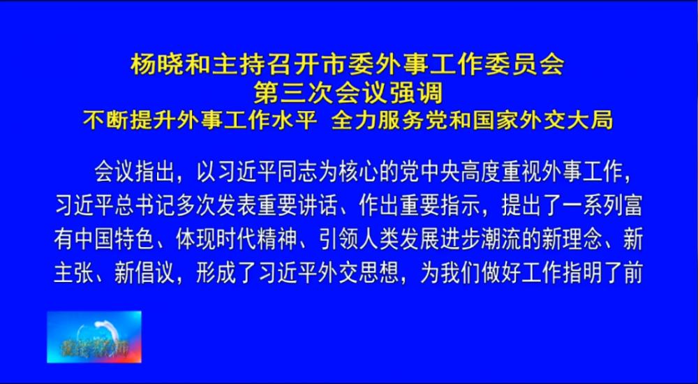 楊曉和主持召開市委外事工作委員會第三次會議
