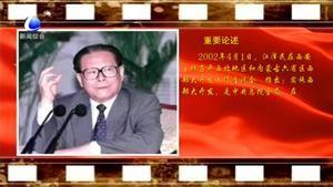 【奋斗百年路 启航新征程】党史百年天天学