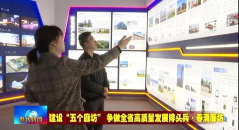 三河燕郊新技术创业服务中心:打造全方位服务体系 助推企业健康发展
